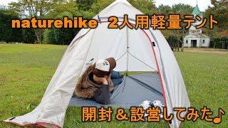 NatureHike Cloud UP 2 ULテント(2人用)の開封&設営