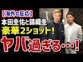 【海外の反応】本田圭佑と錦織圭の豪華2ショットがヤバ過ぎる…「鳥肌がたった!」