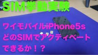 ワイモバイルのiPhoneはどのSIMでアクティベーションできるのか!?〜SIMの挙動実験してみた〜