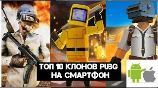 Топ 10 клонов PUBG на смартфон (Android Ios) (PLAYERUNKNOWN