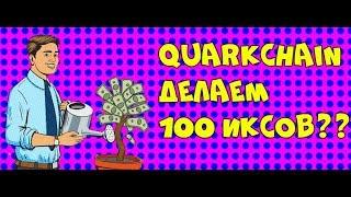 Делаем 100 иксов на Quarkchain?
