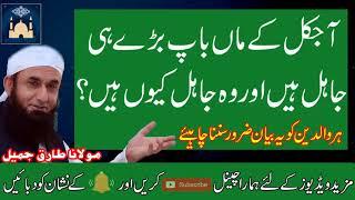 Molana Tariq Jameel Latest Bayan | Aaj Kal Ke Maan Baap Baday Hi Jail Hain -- 2018