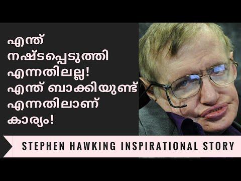 Stephen Hawking inspirational story (Malayalam)