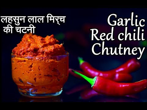 Lahsun Laal Mirch ki chatni recipe in Hindi | लहसुन - लाल मिर्च की चटनी | Garlic Red Chili Chutney |