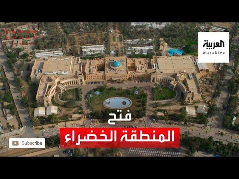 العرب اليوم - شاهد: إعادة فتح المنطقة الخضراء في بغداد بعد عام كامل