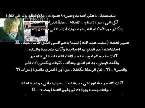 طفل امريكي يحقق معجزة اسلامية (فيديو)