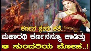 ಮಹಾರಥಿ  ಕರ್ಣನ ಅಪೂರ್ವ ಪ್ರೇಮ ಕಥೆ..! A great love story of Karna..!