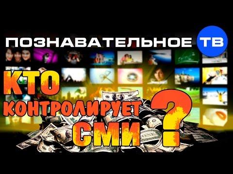 Кто контролирует российские СМИ?