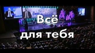 Смотреть онлайн Караоке Стас Михайлов – Всё для тебя