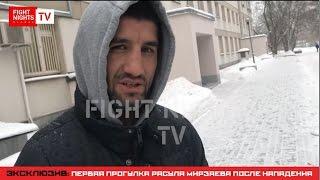 Расул Мирзаев: первая прогулка