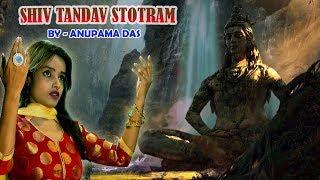 SHIV TANDAV STOTRAM BY ANUPAMA DAS - BY