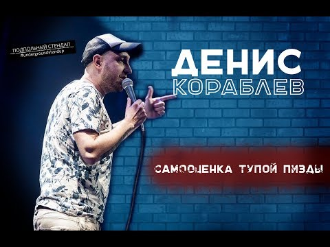 спектакль Большой Подпольный Стендап в Киеве - 7