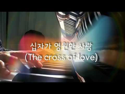 [윤아의 노래 #5]십자가 영원한 사랑(The Cross of Love) 이창호