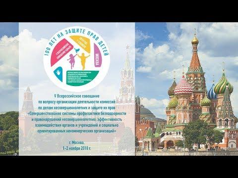 Пленарное заседание V Всероссийского совещания по вопросу организации деятельности КДНиЗП