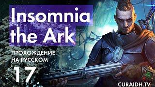 Прохождение Insomnia The Ark - 017 - Мутим Мутки на Военной Базе и Шантажируем Профира
