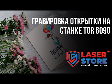 Лазерный станок TOR 6090 PRO
