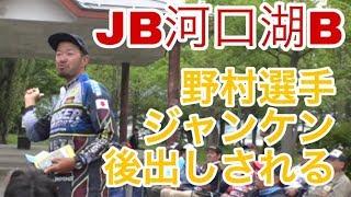 JB河口湖Bシリーズ第2戦 Go!Go!NBC!