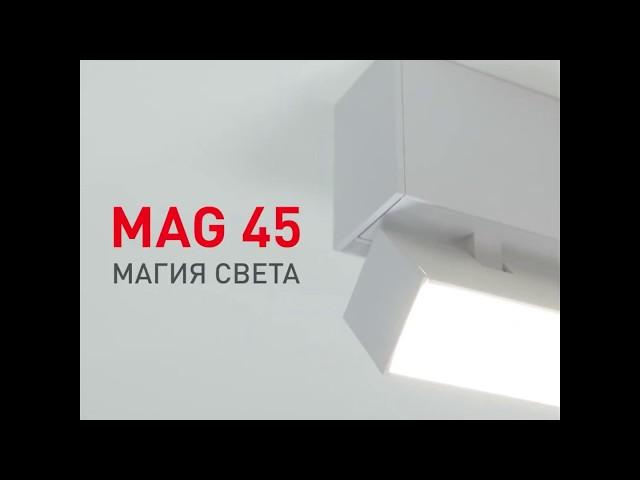Магнитная система освещения MAG