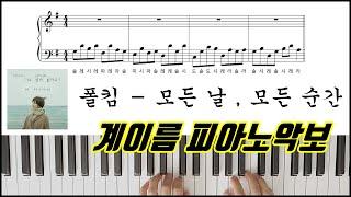 폴킴 - 모든 날, 모든 순간 [ 계이름 ] 피아노악보 | 피아노연주