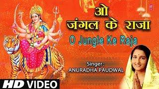 gratis download video - शुक्रवार Special ओ जंगल  के राजा O Jungle Ke Raja, ANURADHA PAUDWAL, Jai Jai Ambe Jai Jagdambe, HD
