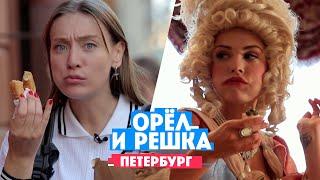 Горбань и Миногарова в Санкт Петербурге // Орел и решка. Россия