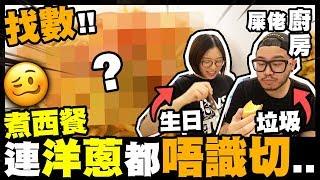 【屎佬廚房】找數‼煮西餐慶老婆生日🥴老公連洋蔥都唔識切...