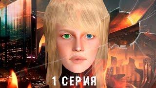 The sims 3 сериал Маруся. Талисманы 1 сезон 1 серия