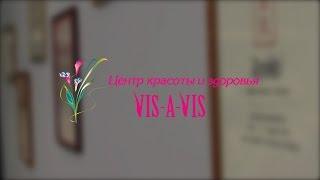VIS-A-VIS - Ультразвуковая чистка лица