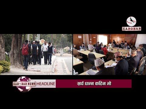 KAROBAR NEWS 2018 12 04 अब भर्ना हुने सरकारी कर्मचारीले मासिक पेन्सन नपाउने (भिडियो सहित)