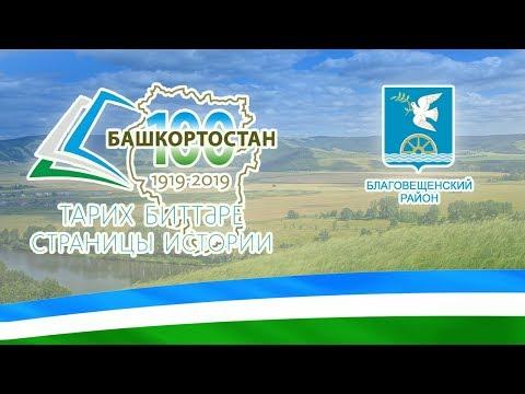 Республиканский марафон «Страницы истории Башкортостана» - презентация Благовещенского района, г.Уфа, Башгосфилармония, 13 сентября 2018 года