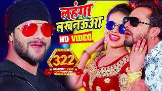 #Video || #Khesari Lal Yadav | लहंगा लखनऊआ | #Antra Singh | Bhojpuri Superhit Song  2020
