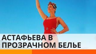 Даша Астафьева выложила фото в абсолютно прозрачном белье — ICTV