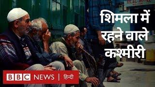 Article 370: Shimla में रहने वाले Kashmiri जो अपनों की आवाज़ सुनने को तरस रहे हैं (BBC Hindi)