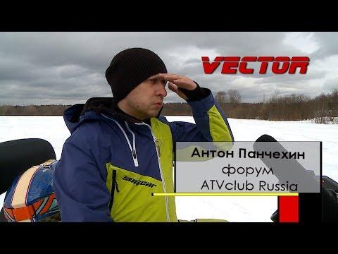 О снегоходе Vector Антон Панчехин (ATVclub)