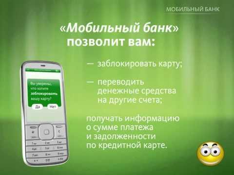Мобильный банк Сбербанка инструкция