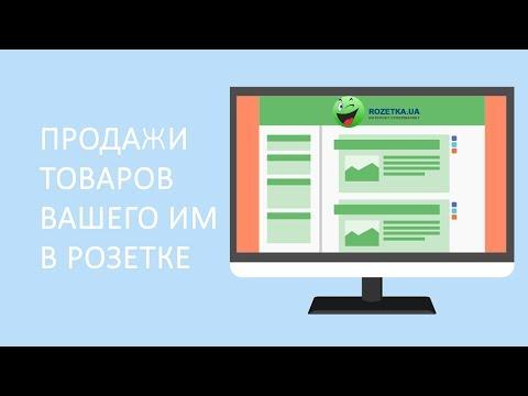 Как продавать на Розетке (ROZETKA.COM.UA)