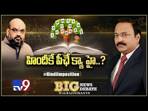 Big News Big Debate : Hindi being or not being the national language? - TV9