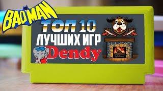 BTHP – ТОП 10 лучших игр на DENDY