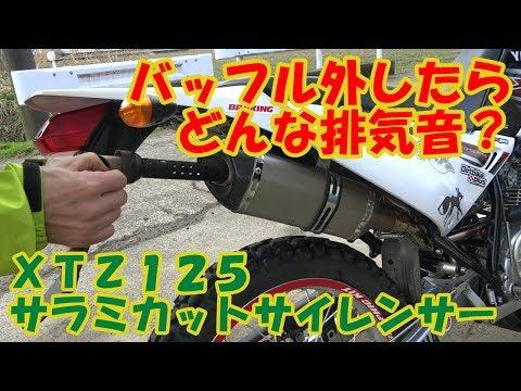 【XTZ125】サラミカットサイレンサーのインナーバッフル外してみた。