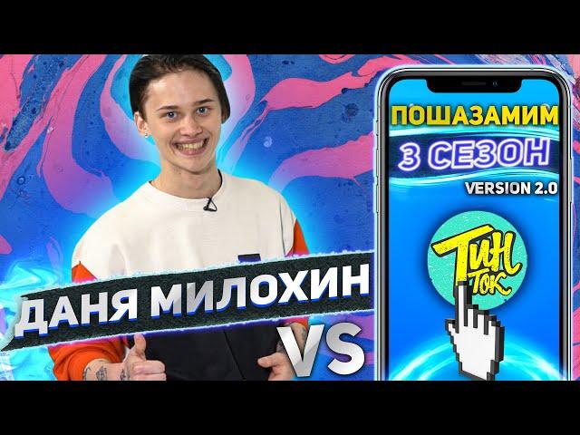 俄罗斯中Даня Милохин的视频发音