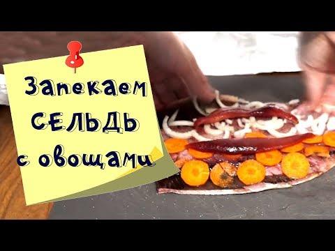 Быстро и просто: сельдь запеченная с овощами в духовке