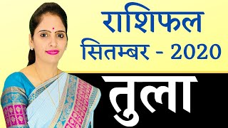 Tula Rashi Libra September 2020 Horoscope | तुला राशिफल सितम्बर 2020 | Monthly Horoscope