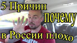 5 Причин плохой жизни в России