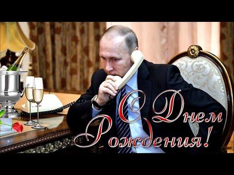Юбилей мужа, 50 лет. Поздравление от жены, детей и Путина