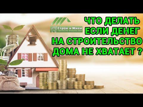 Что делать, если денег на строительство дома не хватает?