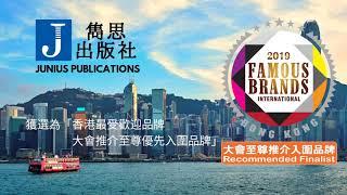 雋思出版社獲選為「香港最受歡迎品牌 - 大會推介至尊優先入圍品牌」