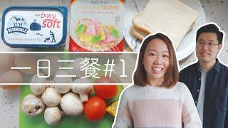 【一日三餐#1】(中字) 假日要吃什麼好?|【potatofishyu】