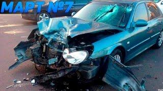 Аварии и ДТП Март 2017 - подборка № 7[Drift Crash Car]