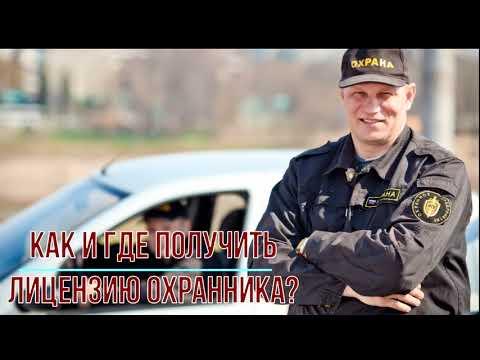 Как и где получить лицензию охранника?
