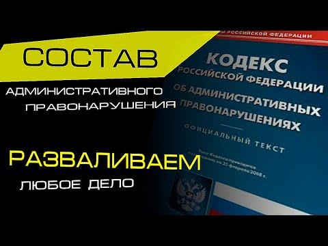 Состав АП по КоАП РФ | Как РАЗВАЛИТЬ дело